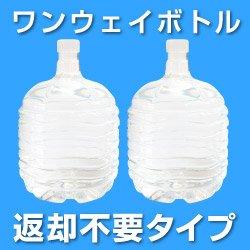 画像1: ワンウェイウォーターボトル【12L】(返却不要タイプ)