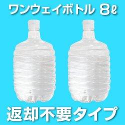 画像1: ワンウェイウォーターボトル【8L】(返却不要タイプ)